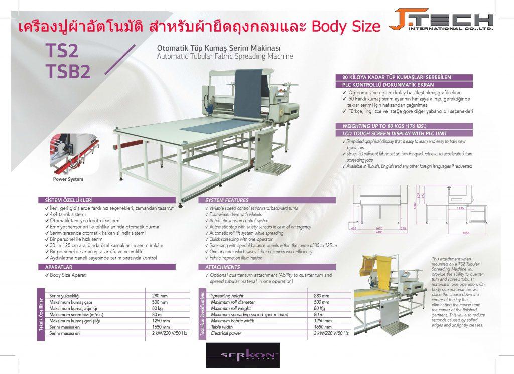 เครื่องตัดผมอัดโนมัติ SERKON TS2