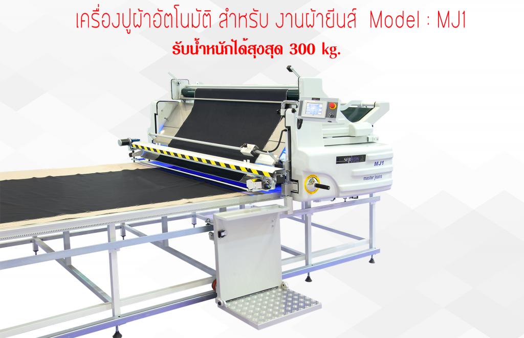 เครื่องปูผ้าอัตโนมัติ SERKON MJ1