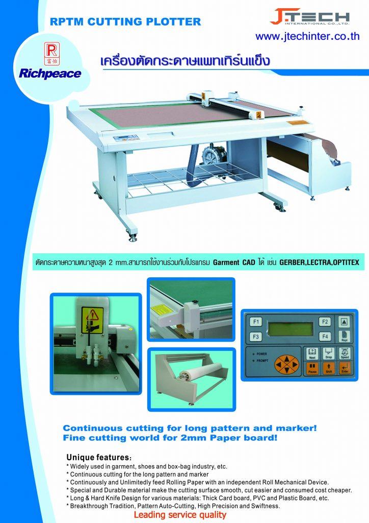 เครื่องตัดกระดาษแพทเทิร์นแข็ง Richpeace