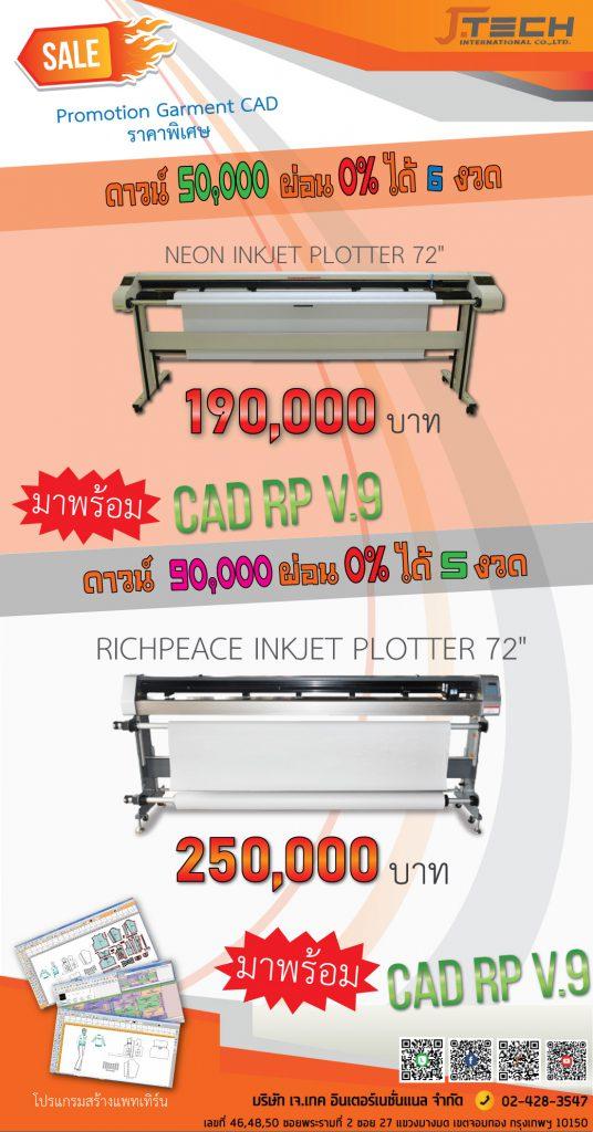 Promotion-Garment-CAD-ราคาพิเศษ