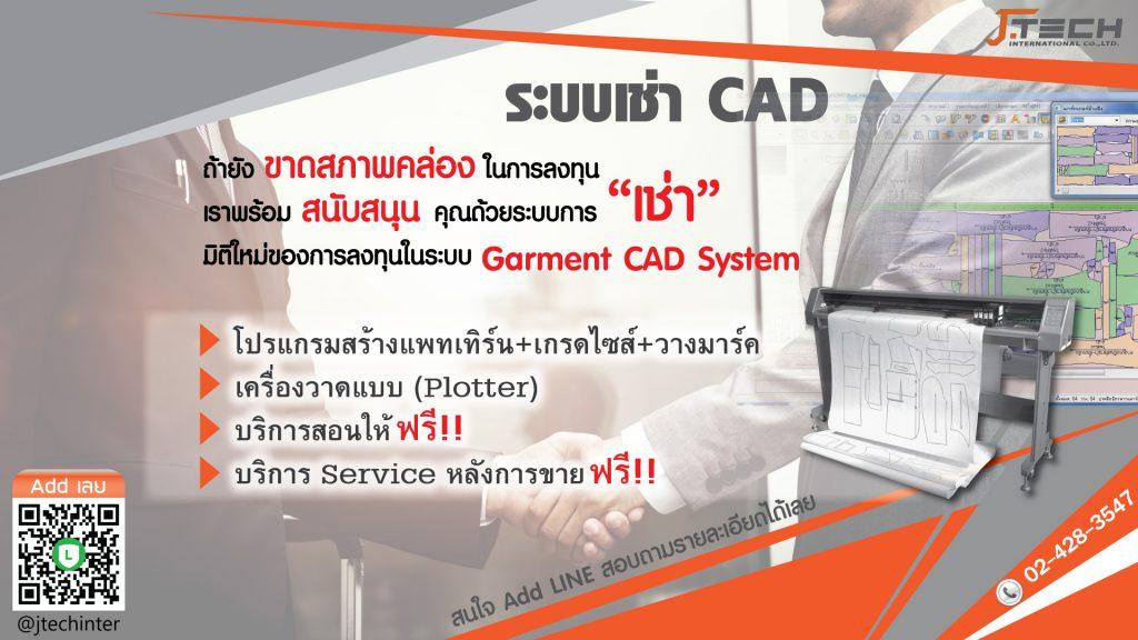 ระบบเช่า-CAD